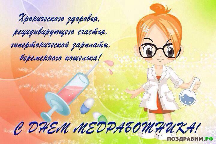 День медицины поздравление